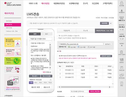 LMS 저송 기능의 설명을 위한 웹 페이지 화면 예시