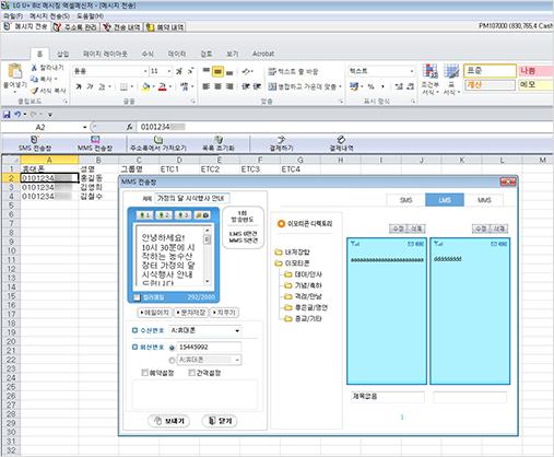 엑셀 메신저 기능의 설명을 위한 PC 클라이언트 안내 화면 예시